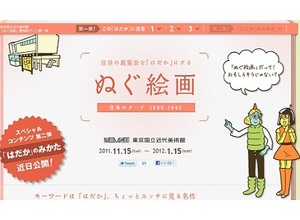 東京国立近代美術館が全館あげて「脱ぐ」がテーマの展覧会開催