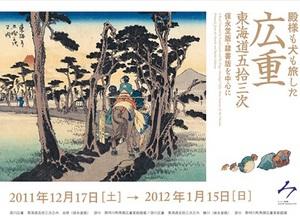 歌川広重の代表作「東海道五十三次」を一挙公開