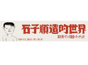 つげ義春の伝説のマンガ「ねじ式」の原画が初公開