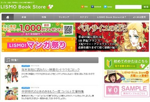KDDI運営の業界最大級の電子書籍ストアが「マンガ祭り」開催中