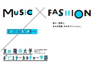 ポップス、ロック、クラブ音楽を大学で 京都精華大「ポピュラーカルチャー学部」開設