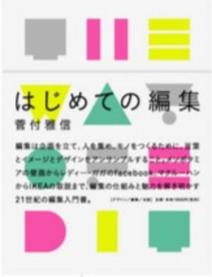 編集者・菅付雅信が古代壁画やガガを用いて編集の魅力を解説