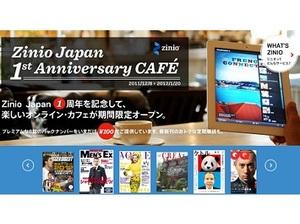 東洋経済、VOGUE、ケトル他、8誌の電子雑誌のバックナンバーを100円で販売