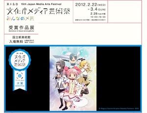 文化庁お墨付きの優秀アニメ・漫画作品を展示する展覧会