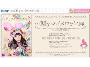 加藤夏希、SKE48、武藤敬司らがサンリオキャラをデザイン