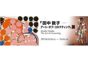 前衛芸術家・田中敦子回顧展 英・スペインを経て日本へ凱旋