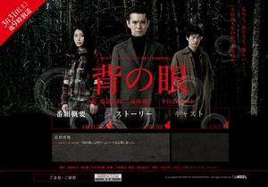 道尾秀介のミステリー小説『背の眼』 渡部篤郎主演でドラマ化