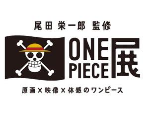 尾田栄一郎氏監修の『ワンピース展』 六本木ヒルズで開催