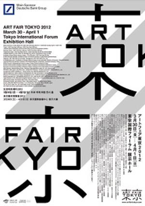 日本最大の美術見本市『アートフェア東京2012』今週末開催