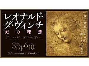 ダ・ヴィンチの『モナ・リザ』はもう1枚あった? 話題の絵が渋谷に登場