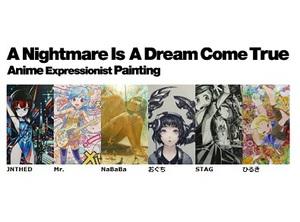 村上隆が若手芸術家をキュレーション 「悪夢のどりかむ」展