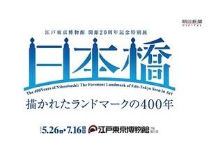 江戸東京博物館20周年記念展は「日本橋」がテーマ