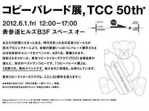 「時代を作った一言」897本が集結 東京コピーライターズクラブ50周年イベント