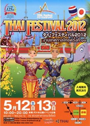 第13回タイ・フェスティバル 明日から代々木公園で開催