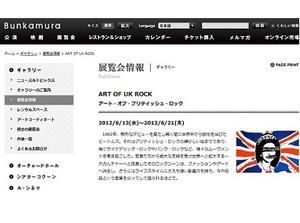 渋谷Bunkamuraで 「ART OF UK ROCK」展開催