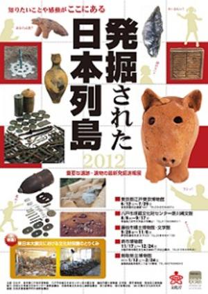 考古学の最新出土品を展示する速報展 『発掘された日本列島2012』開催