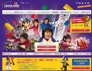 アジア初!レゴブロックのテーマパークがお台場に誕生