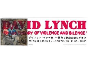渋谷ヒカリエでデヴィッド・リンチ展開催 入場は無料