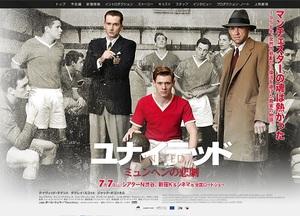 マンUの飛行機事故「ミュンヘンの悲劇」を描いた映画が日本公開