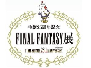 ファイナルファンタジー25周年展 2日限定で渋谷で開催