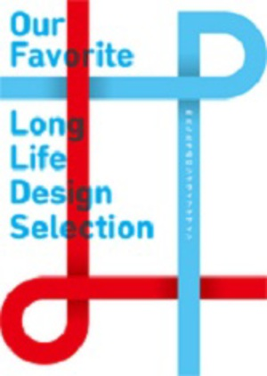 デザイン史に燦然と輝く名品がずらり 「ロングライフデザイン展」