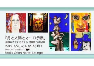 多摩地区最大級・オリオン書房ノルテ店にて絵画&ステンドグラス展開催