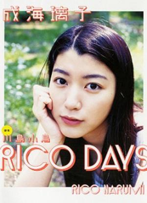 成海璃子が20歳の誕生日に写真集発売 カメラマンは川島小鳥