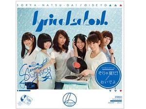 ヒップホップアイドルtengal6改めリリカルスクール 改名後初シングル発売