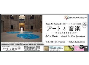 総合プロデューサーは坂本龍一 アートと音楽の関係を探る展覧会