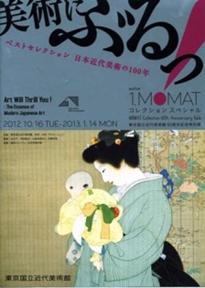美術に「ぶるっ」と震える展覧会 東近美が60周年記念展で重文作品を一挙展示