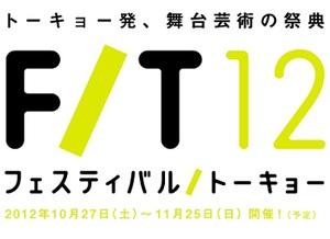 日本最大の舞台芸術祭「フェスティバル/トーキョー」池袋で開催
