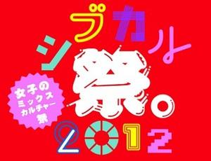 『シブカル祭』に女性クリエイター集結 渋谷の街が文化祭の会場に