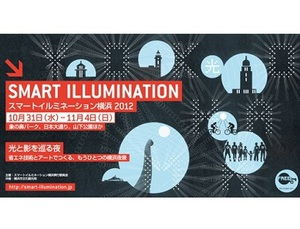 横浜湾岸地区でアートとイルミネーションが融合した夜景イベント開催