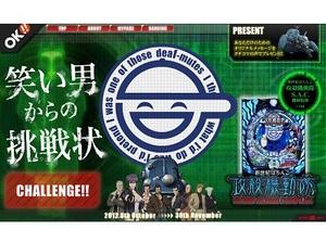 攻殻機動隊S.A.C.がぱちんこに タイピングゲームに挑戦するウェブキャンペーンも実施中