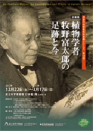日本の植物学の父・牧野富太郎生誕150年記念展 国立科学博物館にて