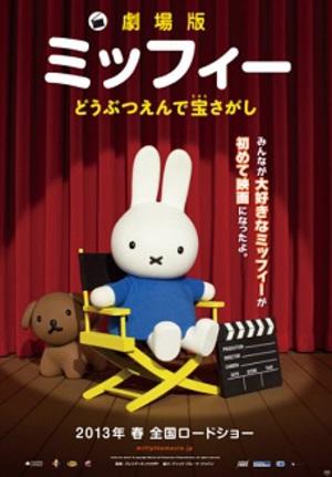 誕生57年目のミッフィーが初の映画化 2013年春公開