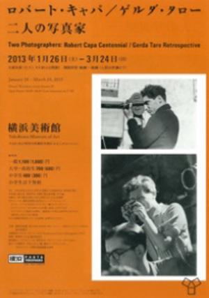 伝説の戦場カメラマン・ロバート・キャパは架空の写真家だった!?
