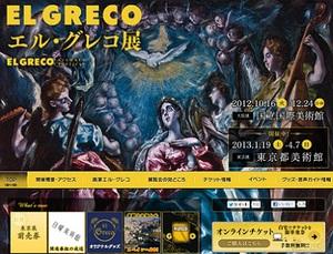 スペイン3大画家の1人『エル・グレコ展』開幕 最高傑作『無原罪のお宿り』が初来日
