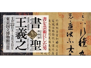 書道を芸術の域にまで高めた書聖・王羲之展 新資料も登場