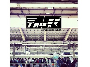 ももクロやYUKIにリミックス提供のトーフビーツが配信限定の新曲を発表