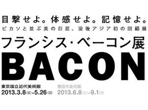 ピカソと並ぶ20世紀の巨匠フランシス・ベーコン展 日本で30年ぶりに開催