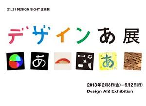 Eテレの番組が展覧会に デザインを見つめ直す『デザインあ』展
