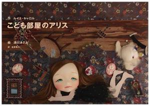 清川あさみが「不思議の国のアリス」の世界を3D化