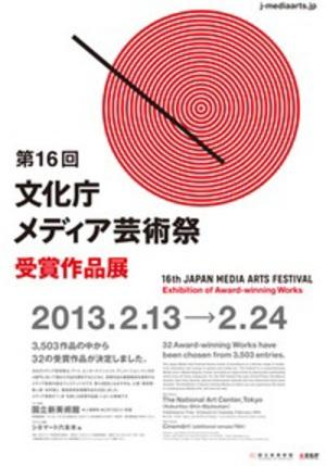 文化庁メディア芸術祭受賞作品展で大友克洋の『火要鎮』上映
