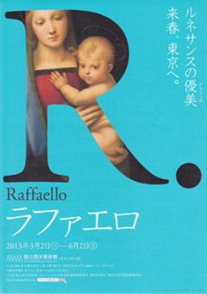 貴重すぎて借用困難なラファエロ作品約20点が上野に集結