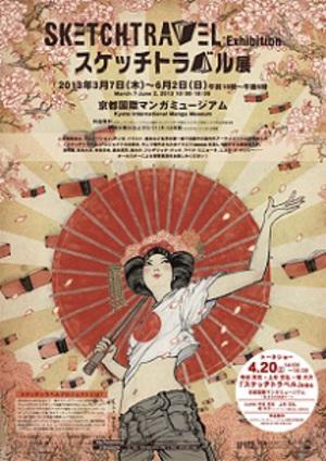1冊のスケッチブックが世界中を旅行 宮崎駿も参加『スケッチトラベル』展