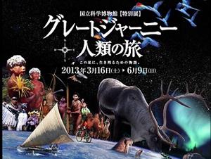 国立科学博物館で探検家・関野吉晴の『グレートジャーニー』展開催
