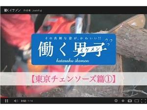 『ケトル』の会社特集に登場した東京チェンソーズが「働くイケメン」として動画に