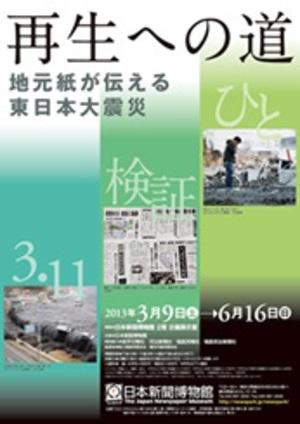 地元紙は震災をどう伝えた?日本新聞博物館が号外や紙面を展示