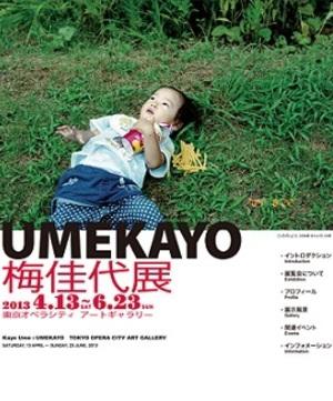 若手注目写真家・梅佳代の写真展 東京オペラシティにて開催